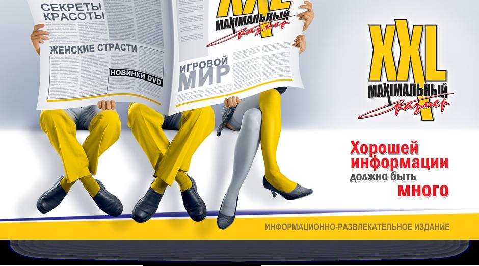 примеры рекламы в газете фото лайка купить объявлению