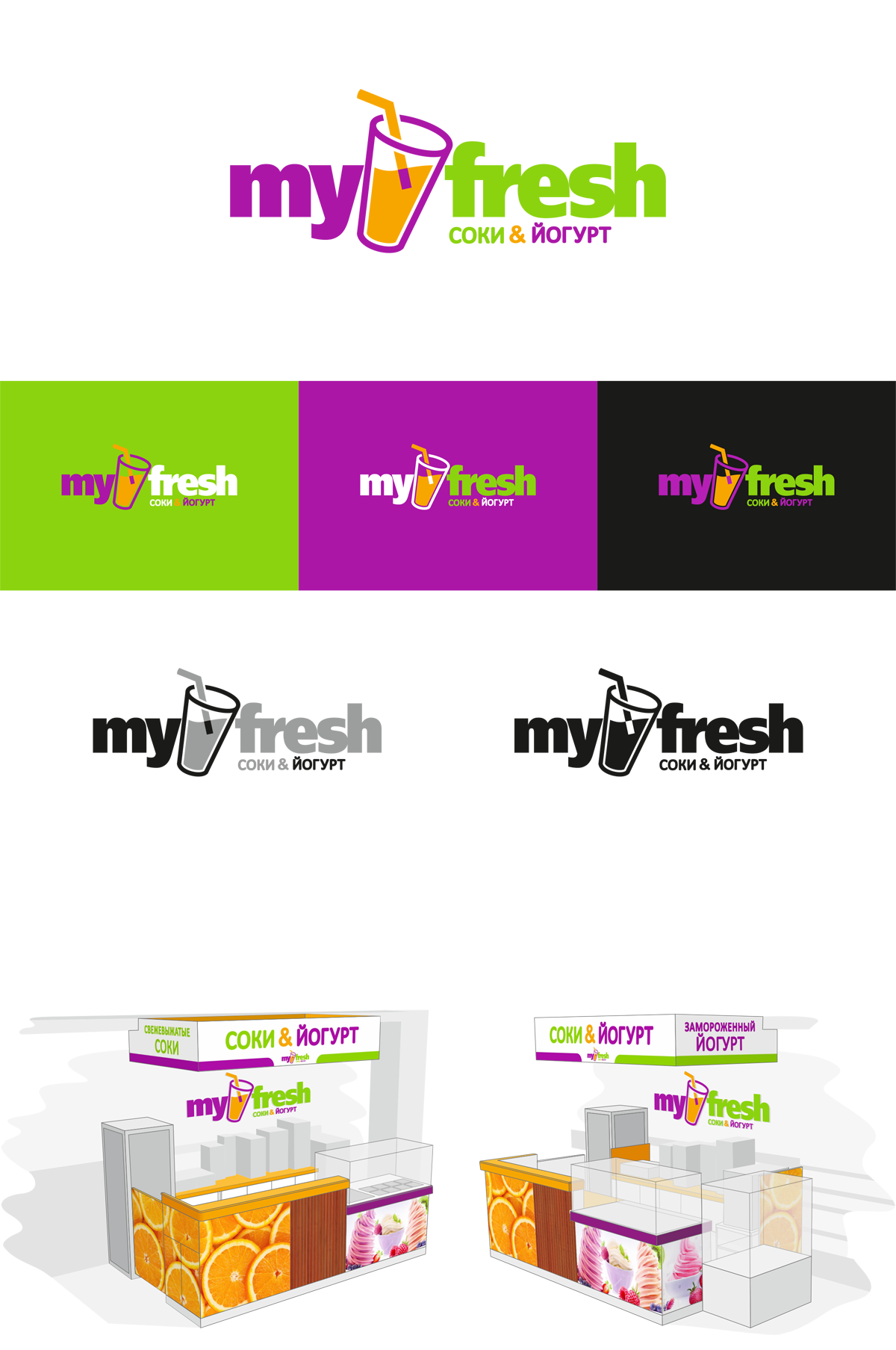 Дизайн логотипа для сети йогурт-баров «MyFresh»
